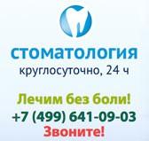 база недвижимости стоматология на красносельской круглосуточная бесплатная адрес телефоны