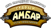 Старый Амбар