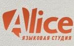Студия Алиса
