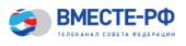 Телеканал Вместе-РФ