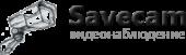 Компания   Savecam