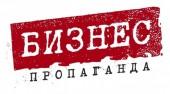 ООО БИЗНЕС ПРОПАГАНДА