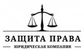 Защита права