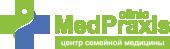 Клиника семейной медицины «Медпраксис клиник»