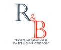 R&B бюро медиации и разрешения споров