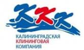 Калининградская Клининговая Компания