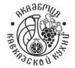 Академия Кавказской Кухни