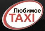 Любимое такси