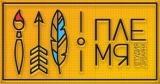 Студия графического дизайна Племя