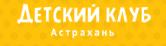 Детский клуб Астрахань