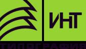 Типография Инт
