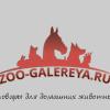 Интернет-магазин Zoo-galereya.ru