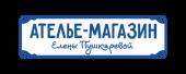 Ателье   Елены Пушкаревой