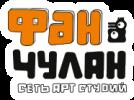 Фан-чулан