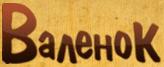 Ресторан Валенок