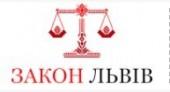 Юридическая компания ЗАКОН ЛЬВОВ