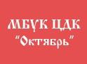 Центра досуга и кино  Октябрь