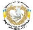 Украинская ассоциация инвалидов АТО