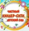 Частный детский сад Киндер-сити