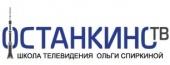 Школа телевидения Ольги Спиркиной Останкино ТВ