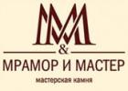 Мрамор и Мастер