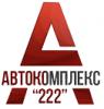 Автокомплекс 222